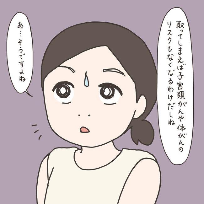「ズバリ百害あって一利なし!」子宮を取る?取らない?/40代婦人科トラブル#16