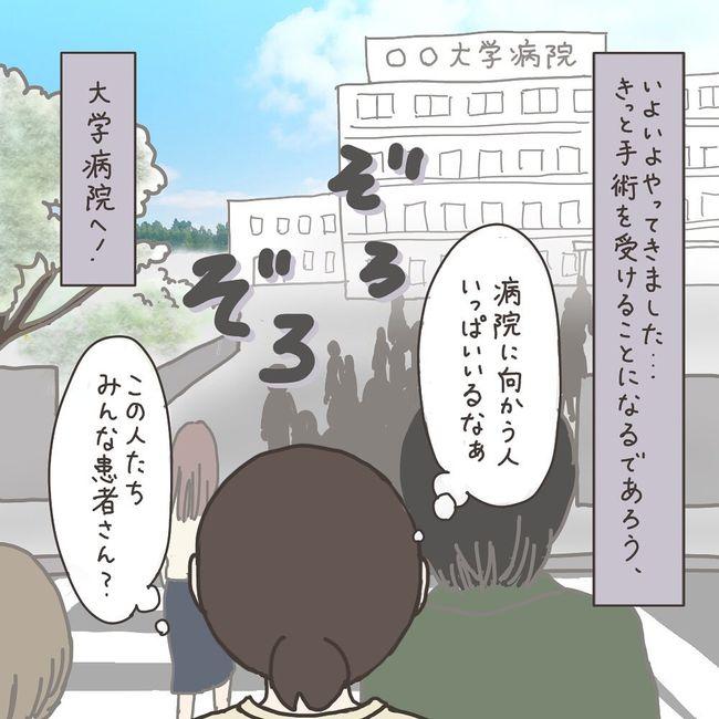「どんな先生…?」ドキドキ!ついに大学病院へ!/40代婦人科トラブル#18