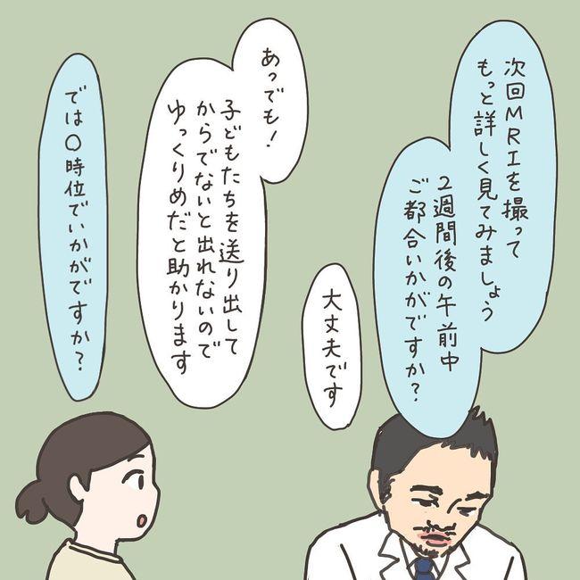 「取っちゃえばぁ?子宮ごと」そんな覚悟は…/40代婦人科トラブル#16