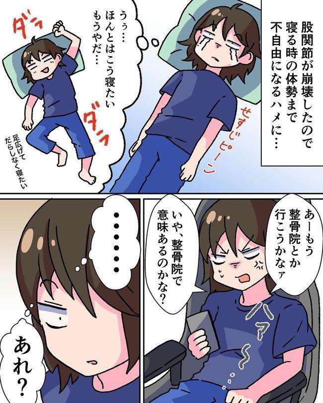 産後ヤバイ話 第19話