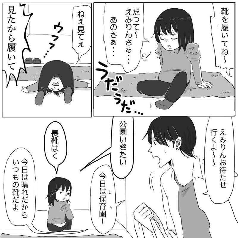 #ニシカタ体験談 83