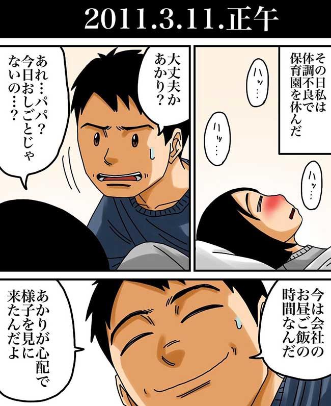 パパがいなくなった日2_2