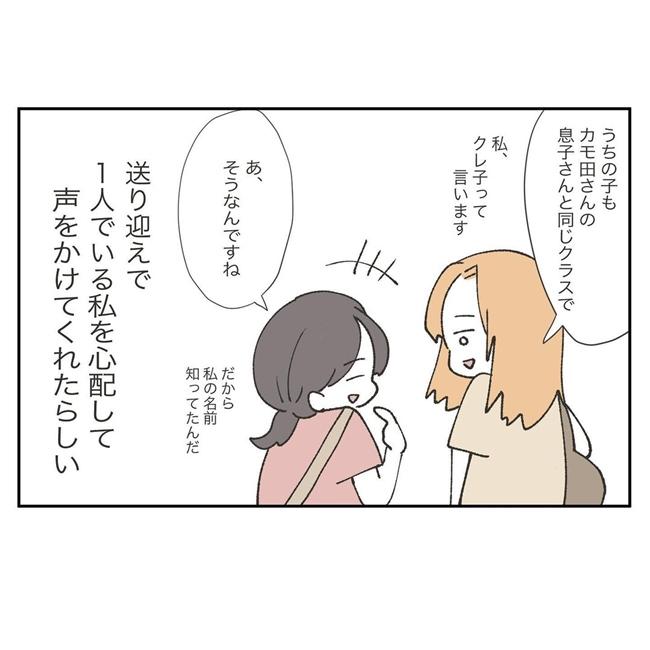 ママ友の財布3