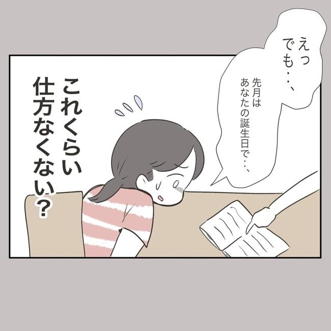 ママ友の財布5
