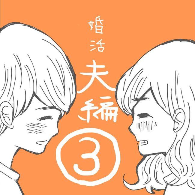 結婚相談所ー夫編 #3