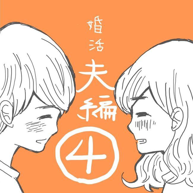 結婚相談所ー夫編 #4