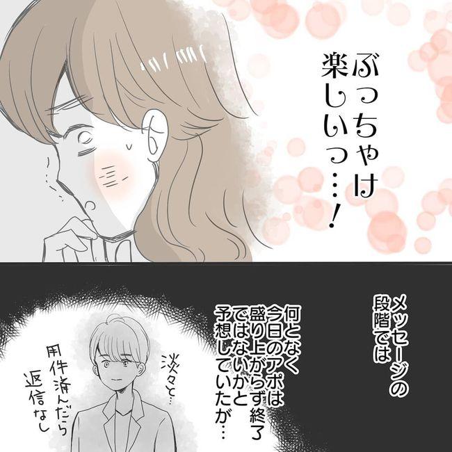 結婚相談所ー夫編 #5