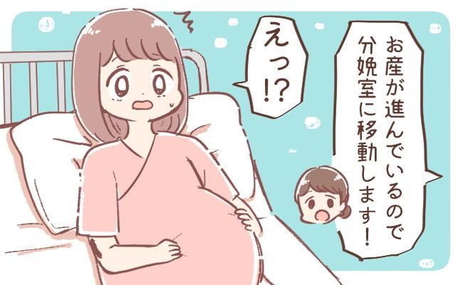 お産が進んだ妊婦さん