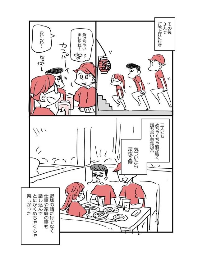 アラフォー恋