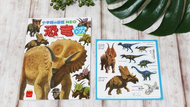 新作3:ミニ図鑑「恐竜/トリケラトプス クイズつき」