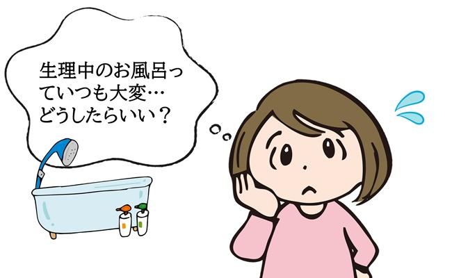 床に血がポタポタ…生理時の子どもの入浴に苦戦!夫に相談すると…