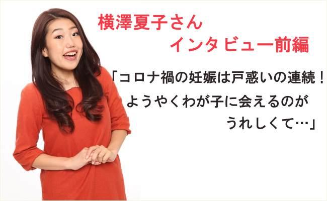 <横澤夏子さんインタビュー前編>コロナ禍の妊娠は戸惑いの連続!ようやくわが子に会えるのがうれしくて…