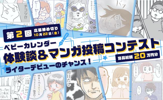 ベビーカレンダー 体験談&マンガ投稿コンテスト開催!