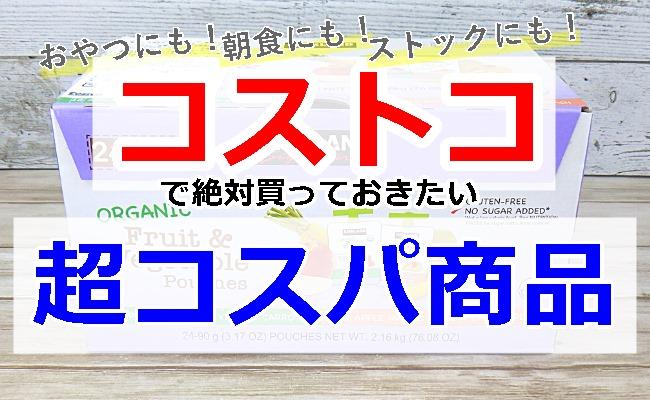 【コストコ】フルーツ