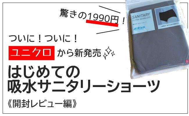 ついに「ユニクロ」から登場!1990円の「吸水サニタリーショーツ」待望の開封レビュー!