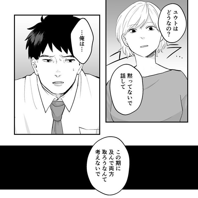 不倫夫にサヨナラ21