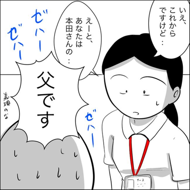 分娩室乱入事件9