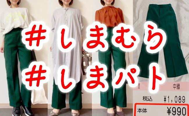 【しまむら】高見えするピーチフレアボトムのトレンドカラーが1,089円ってお得すぎ!