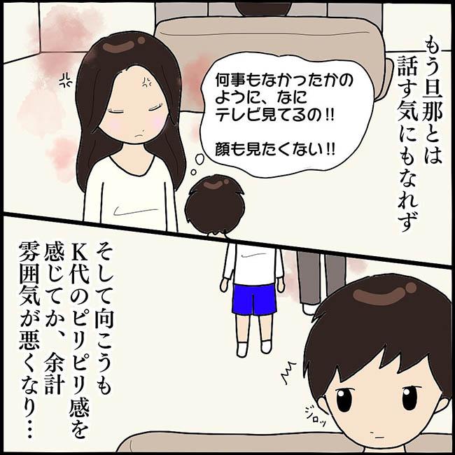ママ友との間で起きたありえない話20_1