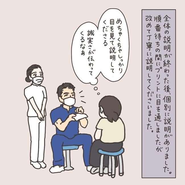 実録!40代婦人科トラブル#34