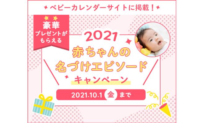 名づけエピソードキャンペーン2021