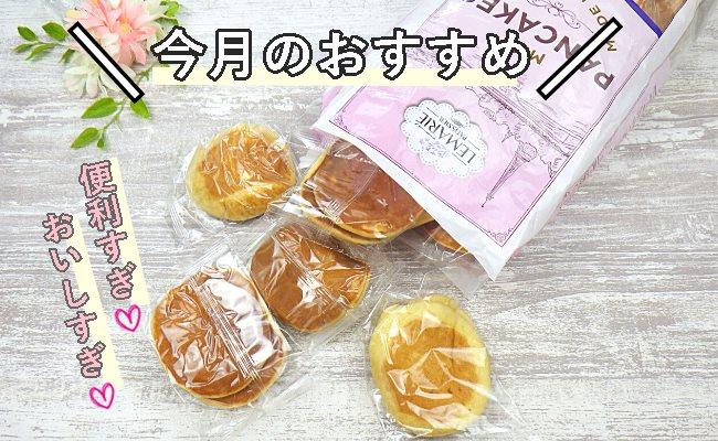 【コストコ】パンケーキ