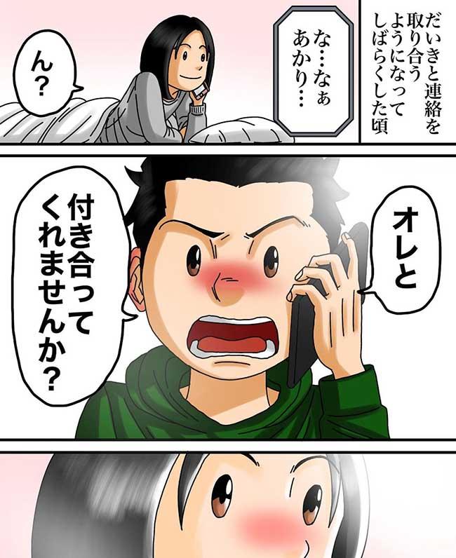 パパがいなくなった日6_1