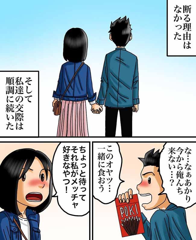 パパがいなくなった日6_2