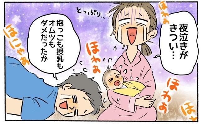 泣いている赤ちゃんに苦労する両親