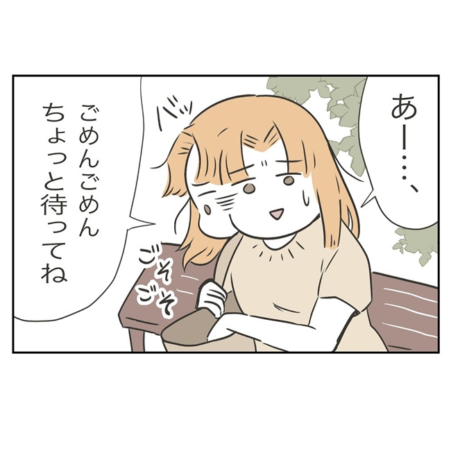 ママ友の財布11
