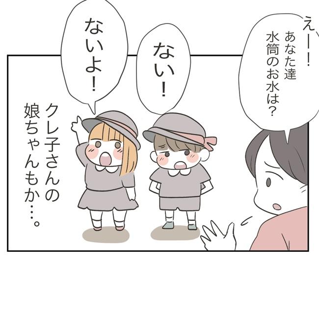 ママ友の財布12