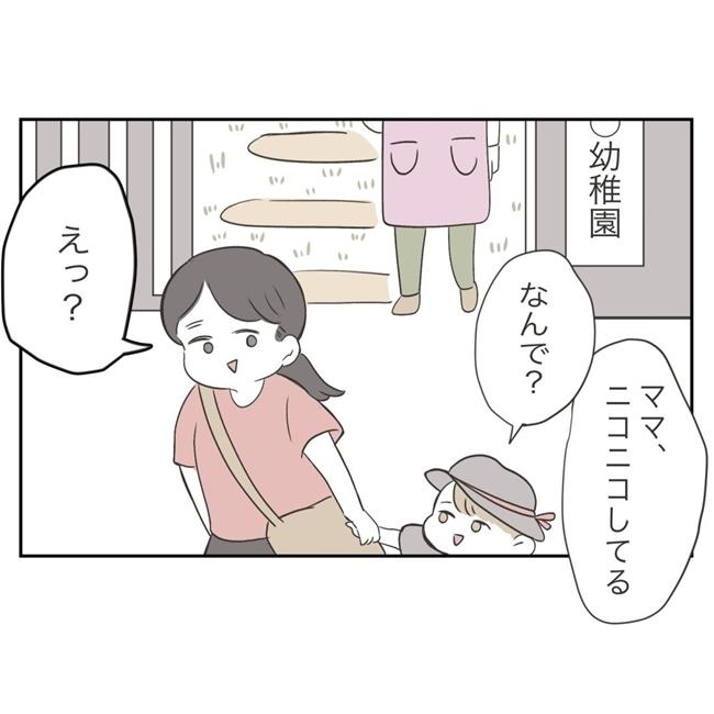 ママ友の財布8