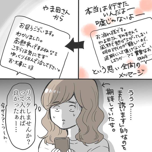 結婚相談所ー夫編 #8