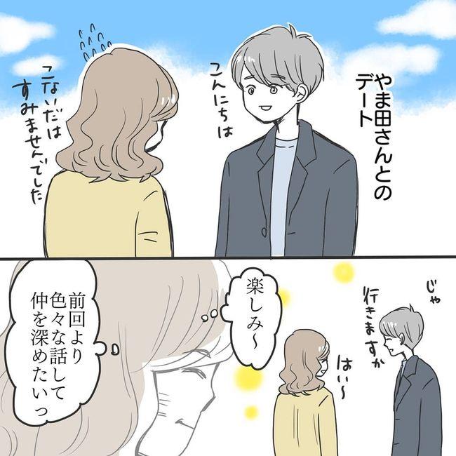 結婚相談所ー夫編 #9