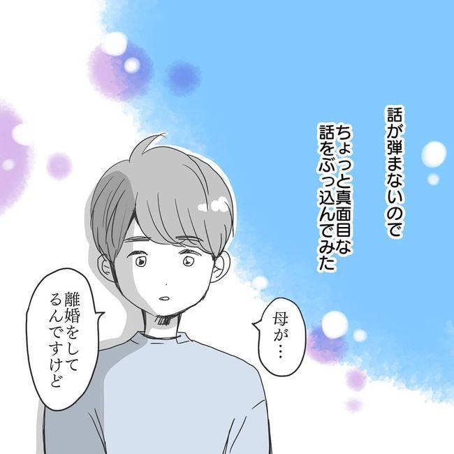 結婚相談所ー夫編 #10