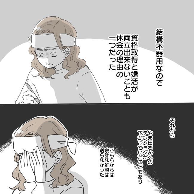結婚相談所ー夫編 #13