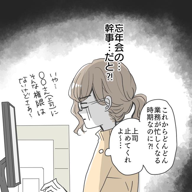 結婚相談所ー夫編 #14