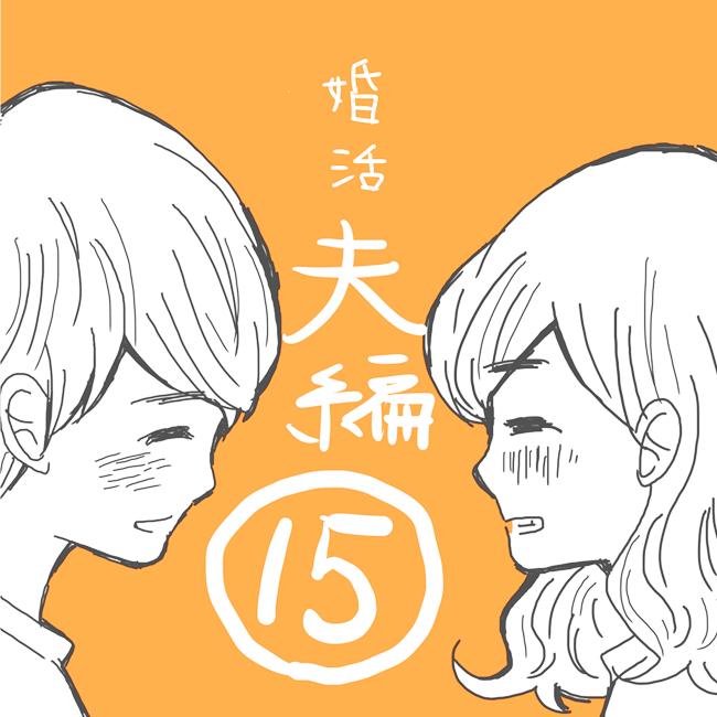 結婚相談所ー夫編 #15