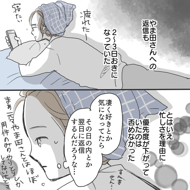 結婚相談所ー夫編 #16