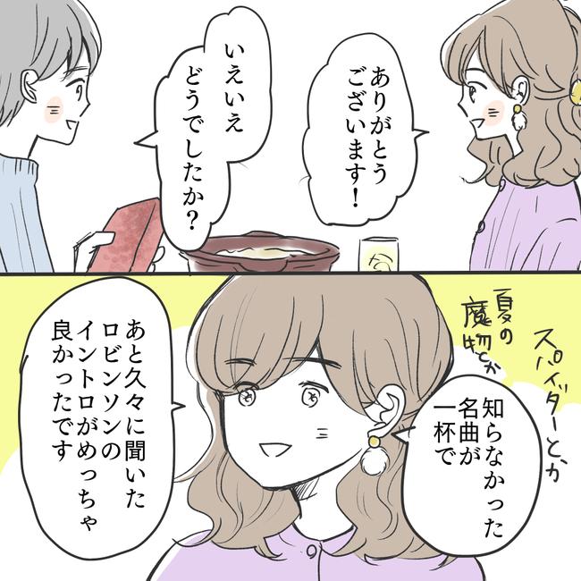 結婚相談所ー夫編 #17