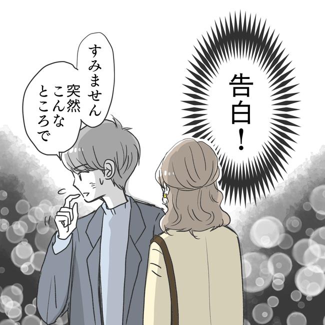 結婚相談所ー夫編 #19