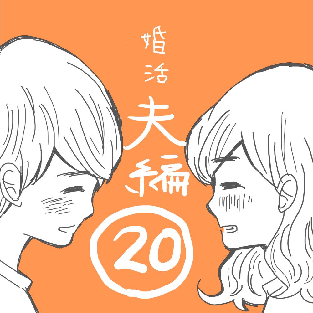 結婚相談所ー夫編 #20