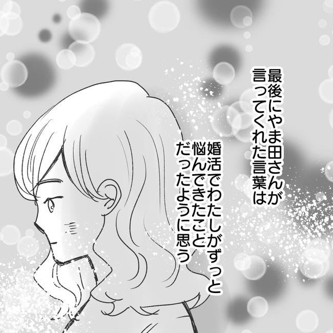 結婚相談所ー夫編 #22