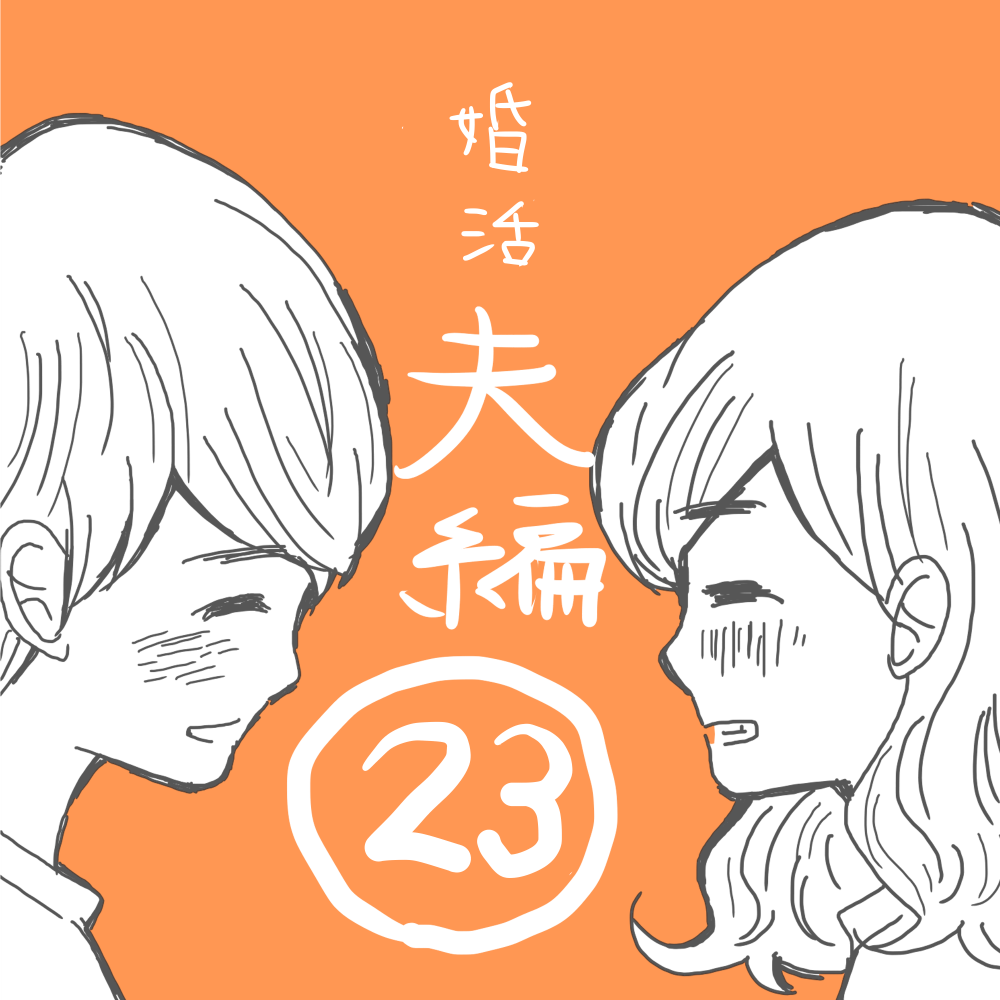結婚相談所ー夫編 #23