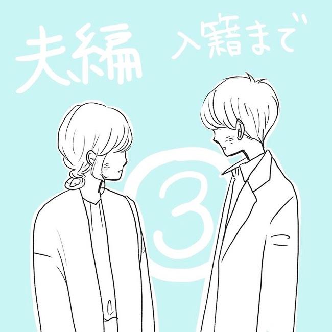 結婚相談所ー夫編 #30