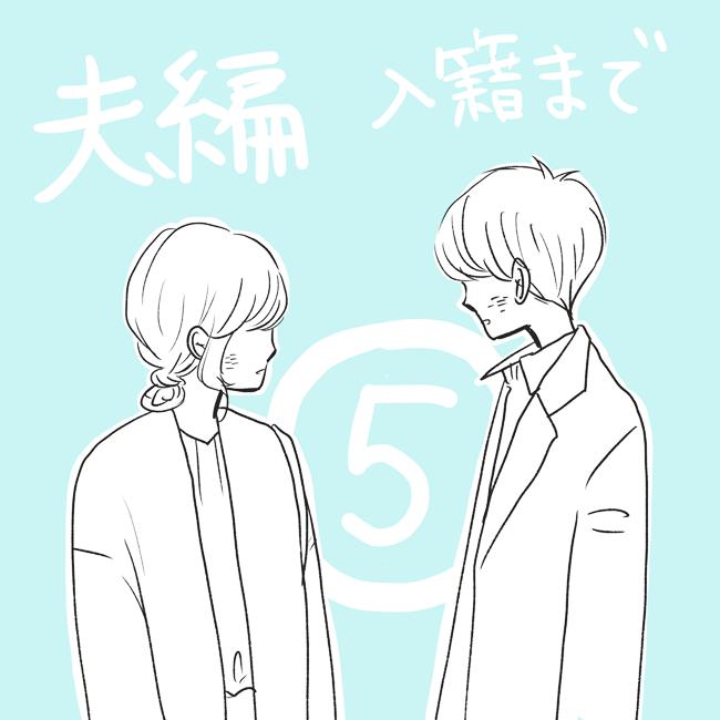 結婚相談所ー夫編 #32