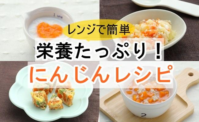 旬野菜、にんじんの離乳食レシピ