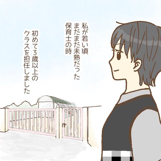 保育園のお話 手がかかる子!?編 第1話