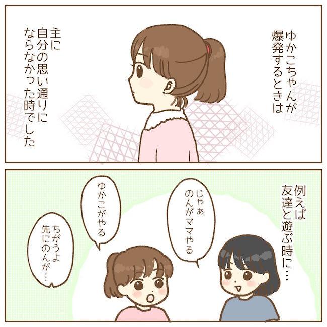 保育園のお話 手がかかる子!?編 第3話