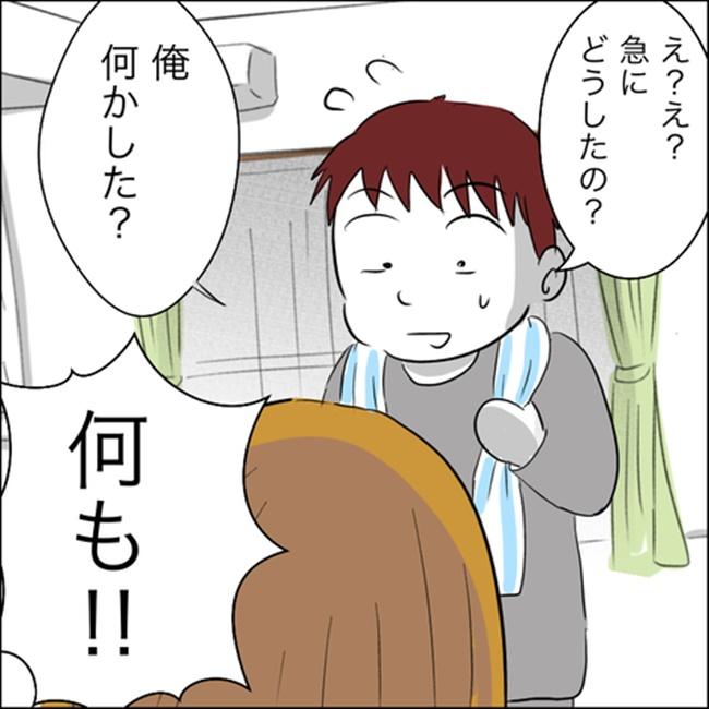 セクハラ義父お別れ編3
